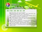 中國航空展板設計