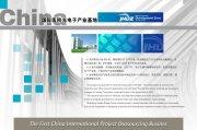 國際醫院光電子產業基地展板設計