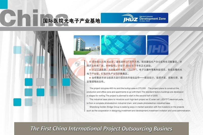 国际医院光电子产业基地展板设计