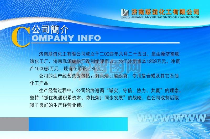 济南联谊化工有限公司展板设计