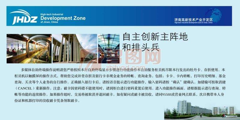 濟南高薪技術產業開發區展板宣傳