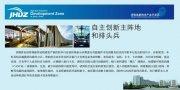 济南高薪技术产业开发区展板宣传