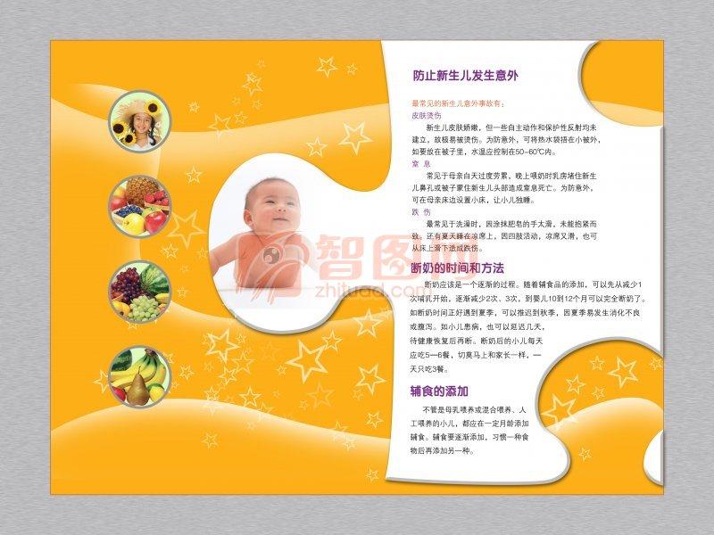 防止新生儿发生意外展板设计