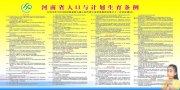 河南省人口与计划生育条例展板
