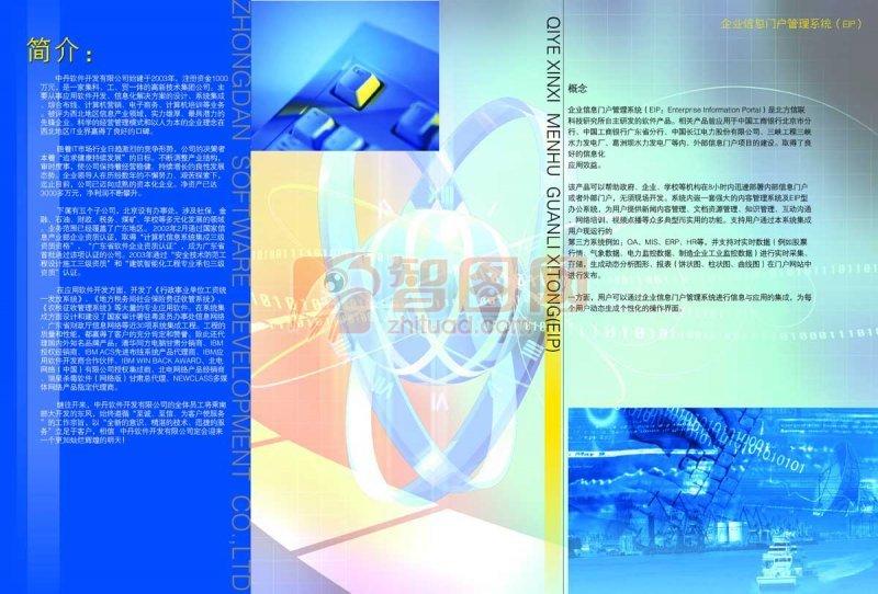 企业画册版式
