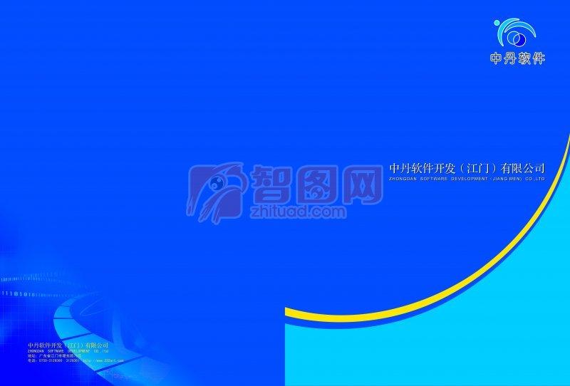 中丹软件画册版式