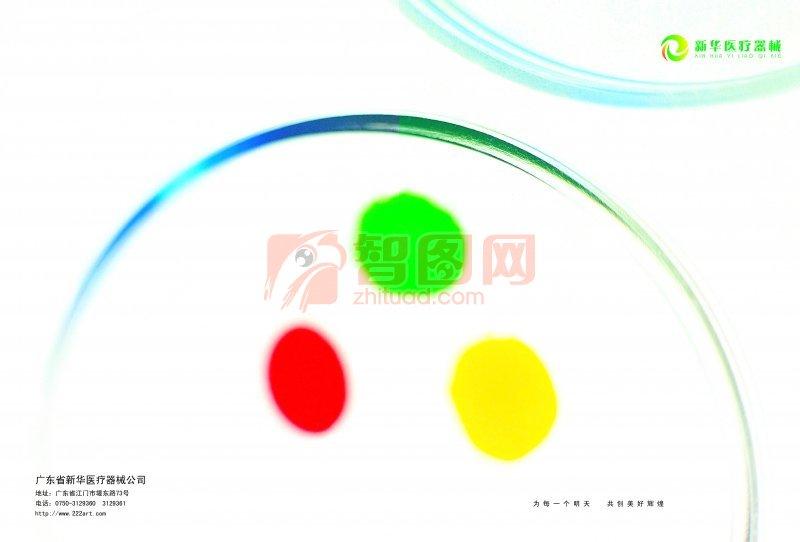 新华医疗器械画册版式