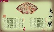 福星红木画册版式