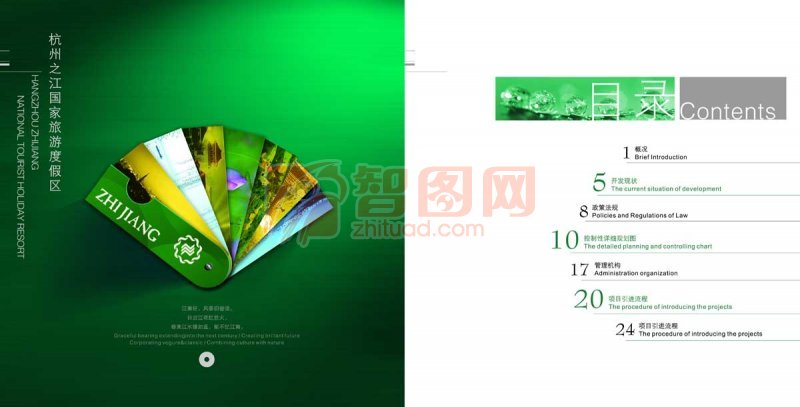 杭州之江画册版式