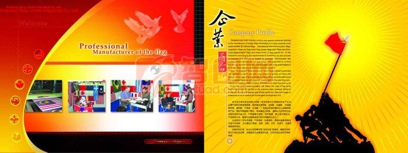 【psd】企业画册版式设计
