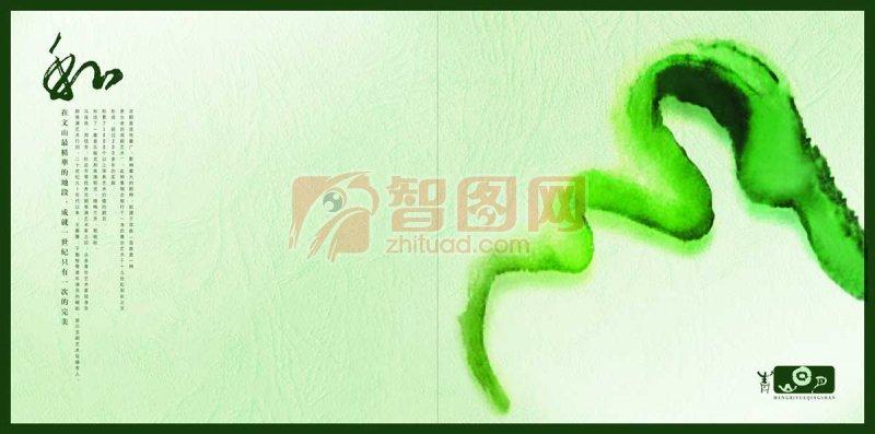 绿色背景画册版式