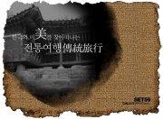 韩国风墨迹花纹设计