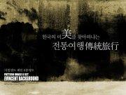 韩国风花纹