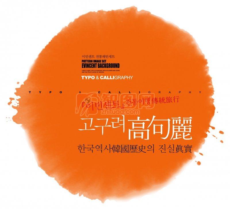【psd】橘黄色韩国风花纹设计