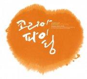 橘黄色墨迹素材