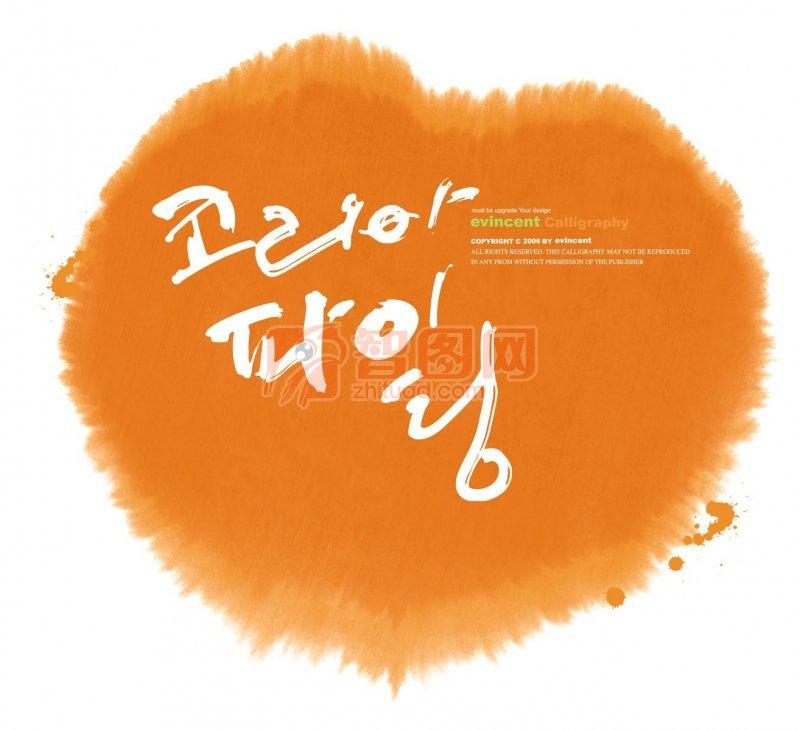 橘黄色背景