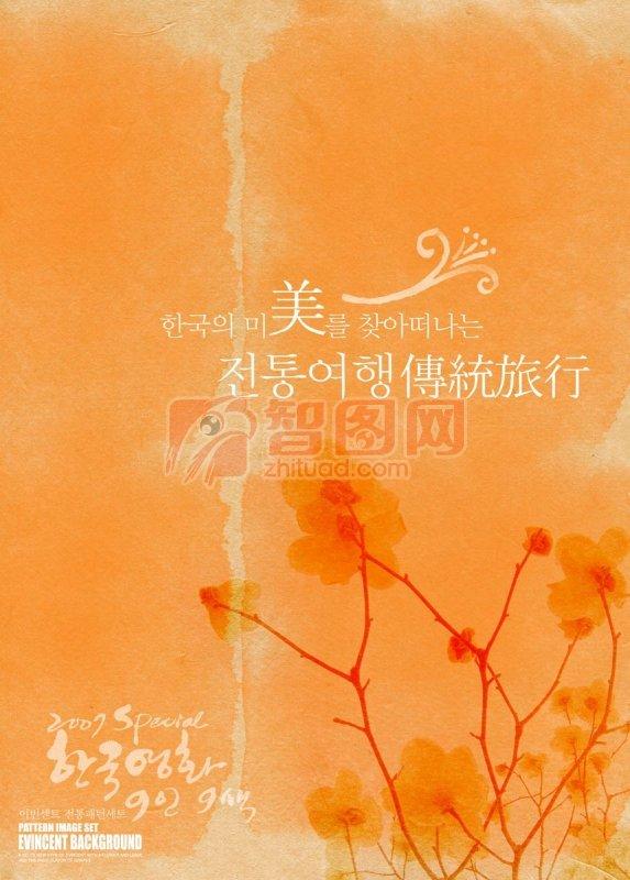 橘黄色花纹背景