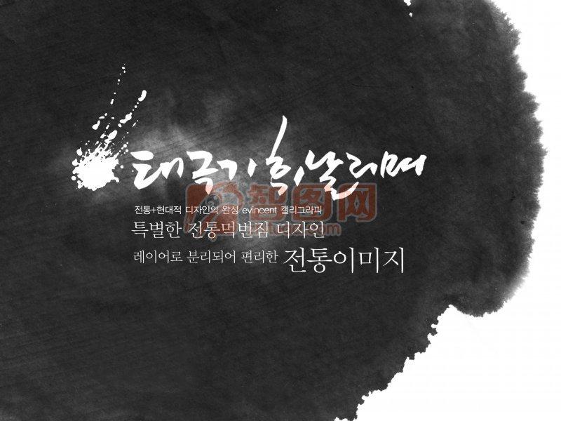 韩国文字素材