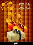 神秘礼品 价值千金 PSD格式礼品盒
