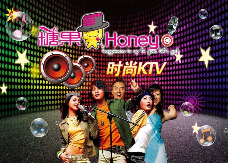 时尚KTV海报设计