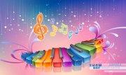 七彩音乐键盘