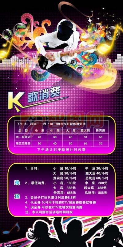 KTV消费单