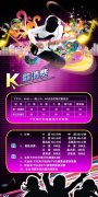 KTV消費單