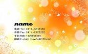 橘黄色美容美发名片