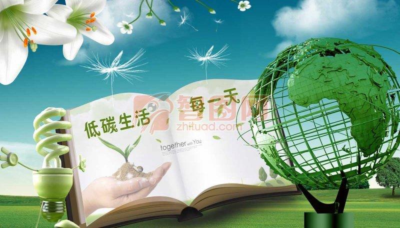 低碳环保海报宣传