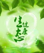 綠色生態健康