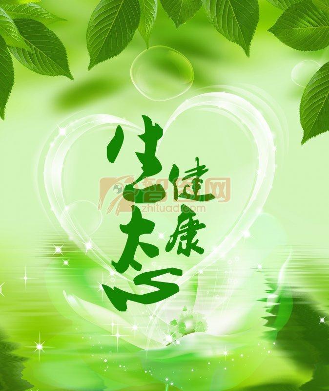 绿色生态健康