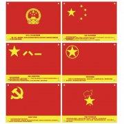 高清党旗国旗军旗