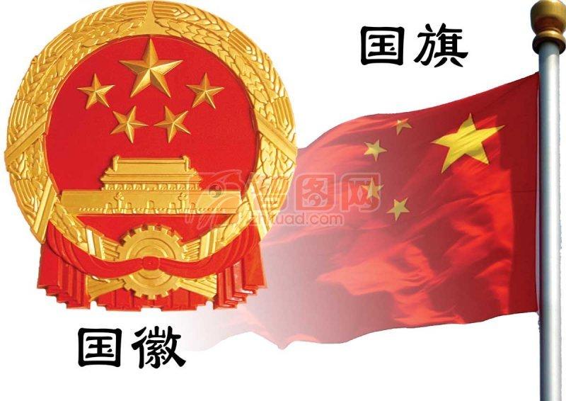 高清国徽国旗标识