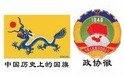 中国历史国旗政协徽