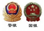 高清国徽警徽标识