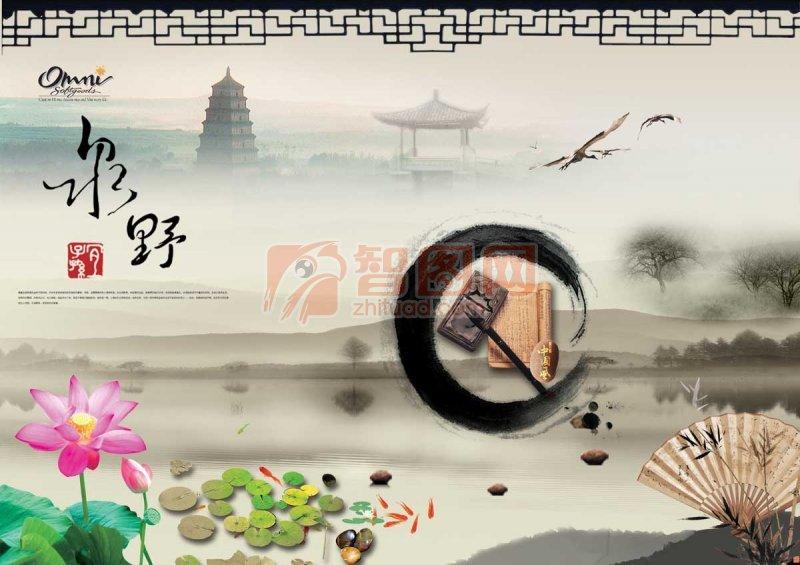 墨迹元素 中国风