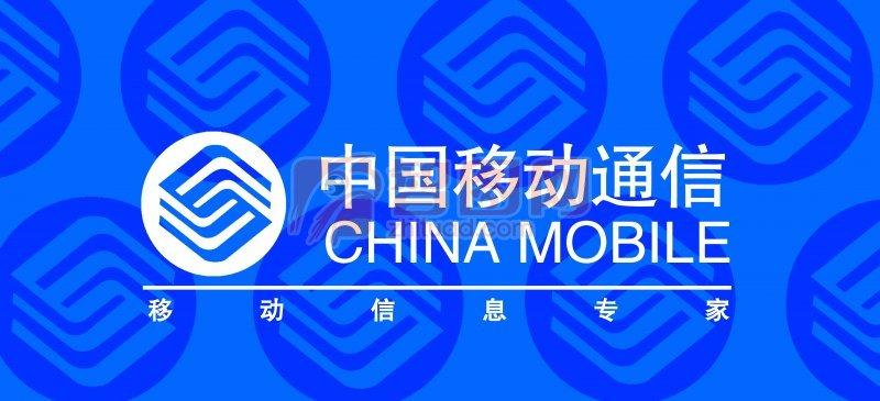 中国移动通信海报