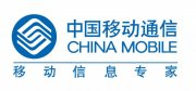 中國移動通信標識