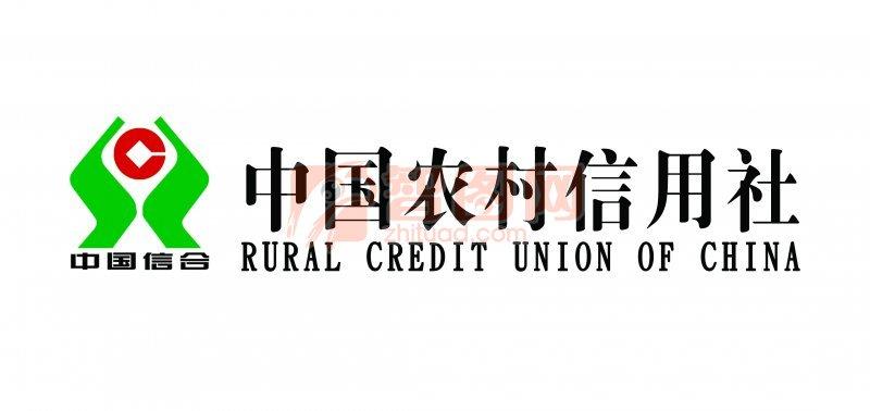 最好的国农村信用社标志