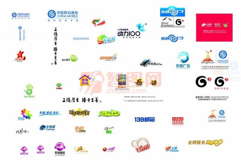 中国移动各类标志大全