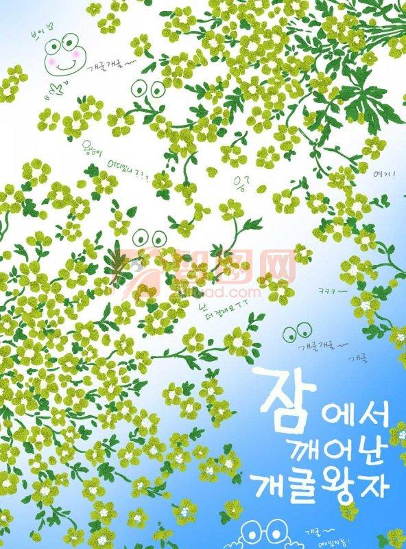韩国风底纹