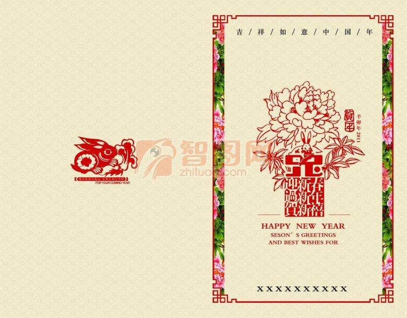 吉祥如意中国年 兔年宣传册