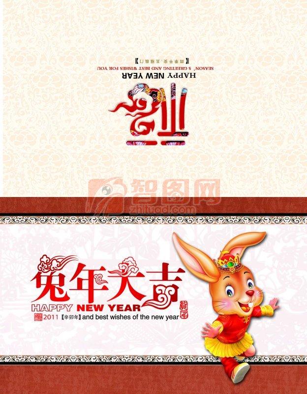 兔年素材大全 兔年春节