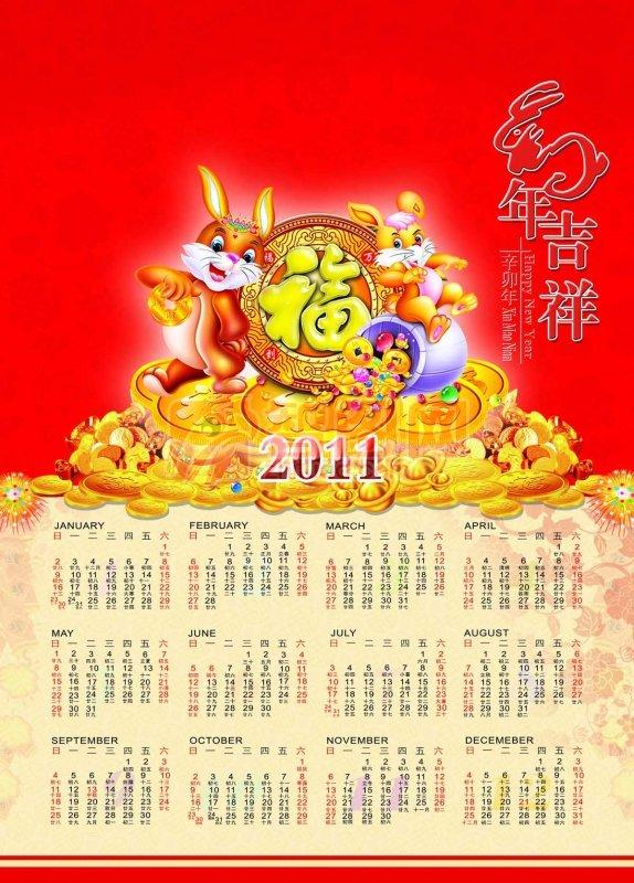 2011年台历 日历 挂历
