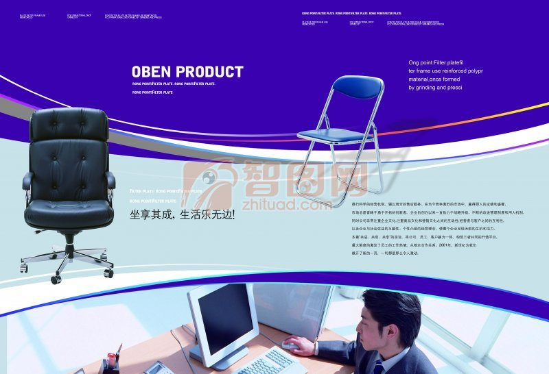 【psd】椅子画册版式设计