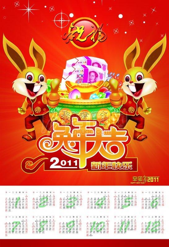2011兔年大吉挂历
