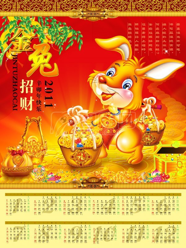 金兔招财进宝 年历