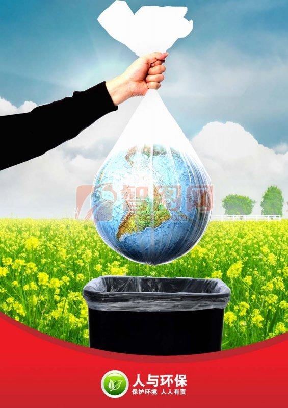 人与环境 环境设计