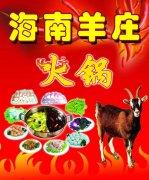 海南羊庄火锅海报
