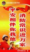 消防标语宣传